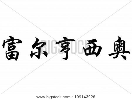 English Name Fulgencio In Chinese Calligraphy Characters