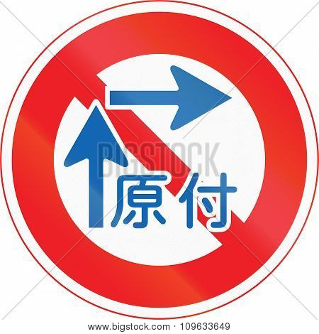 Japanese Road Sign - No Two-stage Right Turn For Mopeds. The Text Means Mopeds