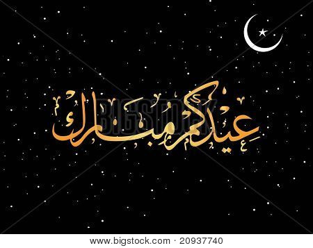 black twinkling star background with islamic zoha