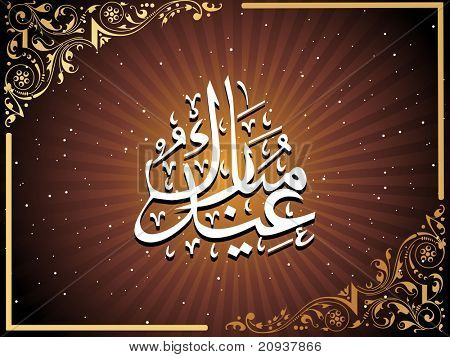 brown rays, creative border background with islamic zoha