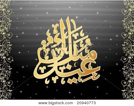 abstract black creative border background with islamic zoha