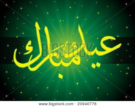 abstract green rays background with twinkle star, holy zoha