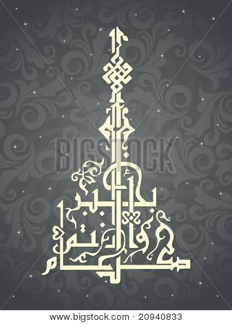 abstract creative floral background with holy islamic zoha