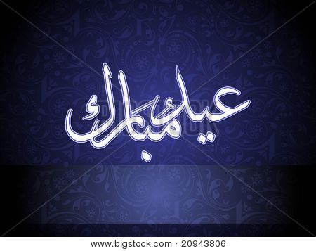 blue creative artwork background with holy zoha