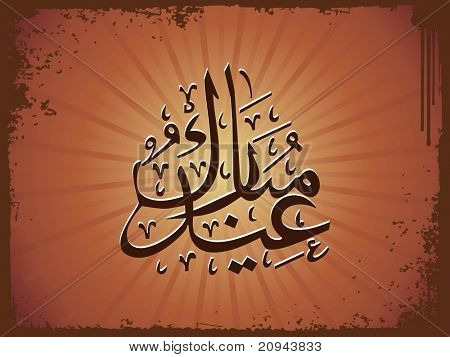 abstract grungy border background with holy islamic zoha