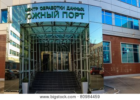Moscow, Russia - January 21, 2015: Entrance To Data Center Southern Port In Moscow, Russia On Januar