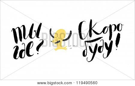 A vector illustrated lettering in Russian - Where are you - will be soon. Decorative card. Hand lettering.