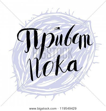 A vector illustrated lettering in Russian - Hi and Bye on the background image of a peach stone. Decorative card. Hand lettering.