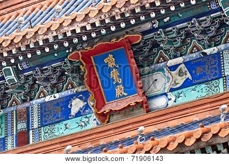 Gate plaque in the Forbidden City, Beijing