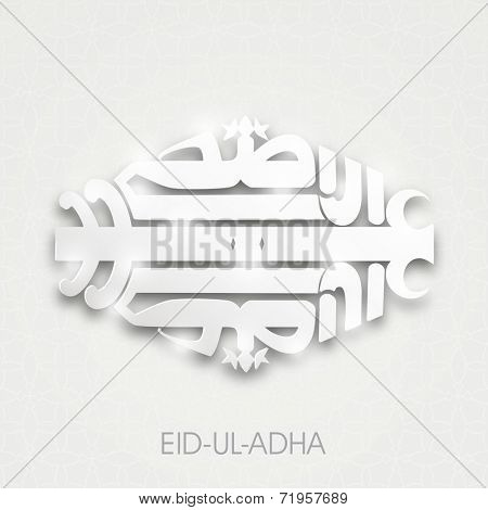 Arabic Islamic calligraphy of text Eid-Ul-Adha on grey background for Muslim community festival of sacrifice celebrations.