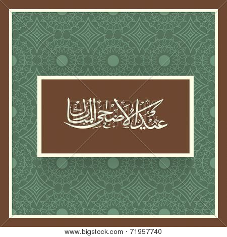 Arabic islamic calligraphy of text Eid-Ul-Adha on seamless floral decorated green background.