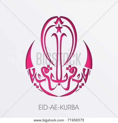 Arabic Islamic calligraphy of text Eid-Ae-Kurba in magenta color on grey background for Muslim community festival.