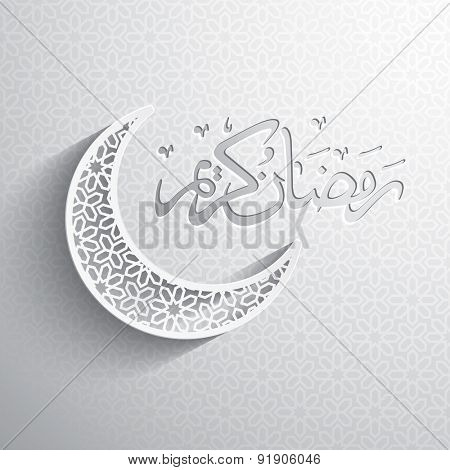 Arabic calligraphy of Ramadan Kareem.Arabic calligraphy, Ramadan Kareem - Glorious month of Muslim year.