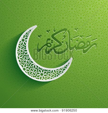 Arabic calligraphy of Ramadan Kareem. Arabic calligraphy, Ramadan Kareem - Glorious month of Muslim year.