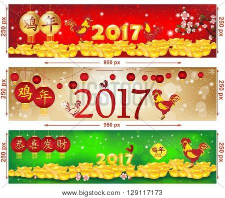 Chinese New Year of the Rooster Billboard web banners set. Contains specific colors for Spring Festival and elements for this celebration: lantern papers, oriental gold nuggets. Chinese Text: Year of the Rooster; Happy New Year