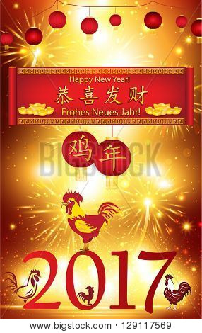 Chinese New Year greeting card. Text translation: Happy New Year (written in Chinese, English and German); Year of the Rooster (on paper lanterns). Contains fireworks, golden ingots, rooster shapes.