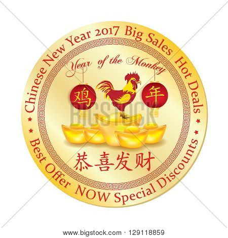 Chinese New Year 2017 Big Sales Stamp / Label also for print. Text translation: on the paper lanterns - Year of the Rooster; under the  rooster with golden nuggets - Happy New Year; Best offer; Hot Deals. CMYK colors used.
