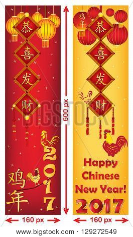 Set of web banners for Chinese New Year of the Rooster, 2017. Vertical sizes. Text translation: Happy New Year; Year of the Rooster.