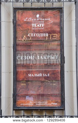 """Moscow, Russia - August 11, 2015: The Sign """"closed Season"""" At The State Academic Theatre."""