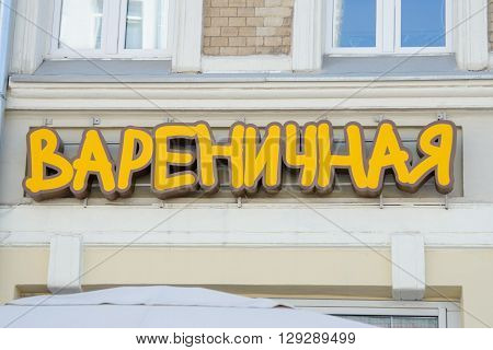 """Moscow, Russia - August 11, 2015: Stylized Street Sign """"varenichnaya"""""""