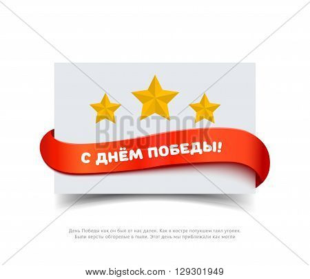 Paper card with red ribbon, yellow stars and inscription in Russian Happy Victory day. Vector banner for annyversary Great Patriotic War. Realistic vector illustration of paper card. 9 may Victory day concept