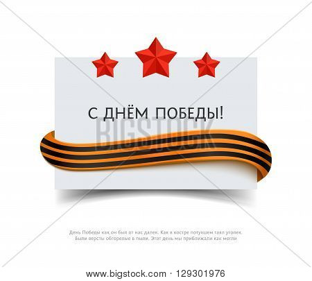 Paper card with saint george striped ribbon, red stars and inscription in Russian Happy Victory day. Vector banner for annyversary Great Patriotic War. Vector realistic illustration. 9 may Victory day concept