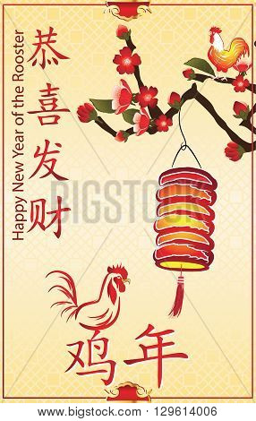 Business Chinese New Year greeting card, 2017. Text translation: Happy New Year; Year of the Rooster. Contains cherry blossoms and paper lantern. Print colors used. Size of a custom greeting card.