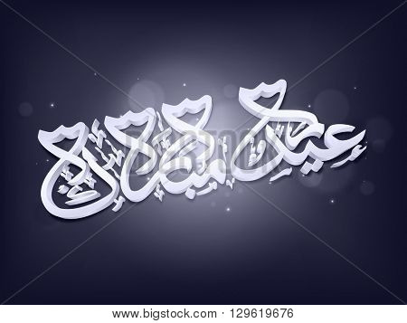 Glossy 3D Arabic Islamic Calligraphy of text Eid Mubarak on shiny background, Elegant greeting card design for Muslim Community Festival celebration.