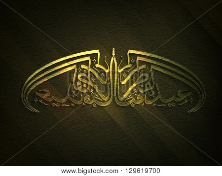 Beautiful Glowing Arabic Islamic Calligraphy of text Eid-Ul-Fitr Mubarak on creative grungy background for Muslim Community Festival celebration.