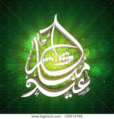 Glossy Arabic Islamic Calligraphy of text Eid Mubarak on seamless floral design decorated shiny rays background for Muslim Community Festival celebration.