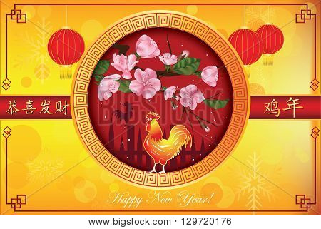 Greeting-card for Spring Festival. Text: Year of the Rooster; Happy New Year! Contains cherry flowers, golden nuggets, paper lanterns, roosters shape and traditional Chinese auspicious. Print colors