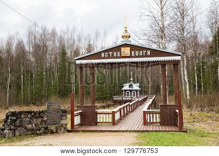 The source of the Volga. On the stone text in Russian - a place where begins the great Russian river Volga the length of 3690 km. Protected by the state.
