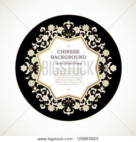Vector Decorative Line Art Frame In Chinese Style.