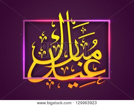Stylish yellow Arabic Islamic Calligraphy text Eid Mubarak on glowing purple background for Muslim Community Festival celebration.