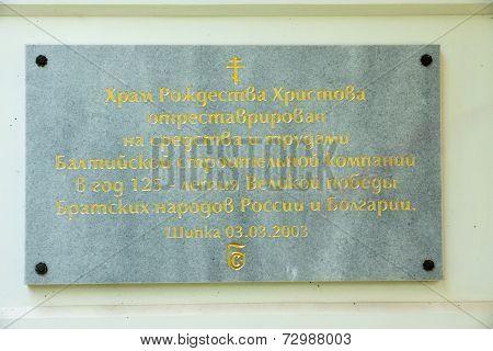 Commemorative plaque in the Shipka Monastery