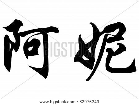 English Name Anny In Chinese Calligraphy Characters