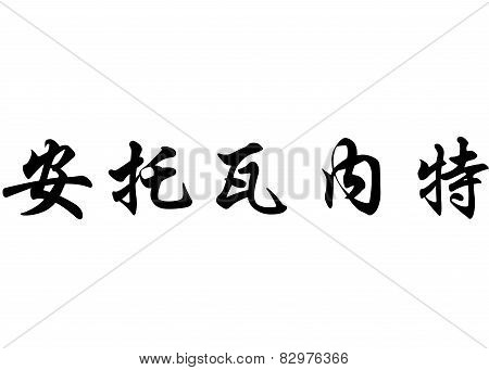 English Name Antoinette In Chinese Calligraphy Characters