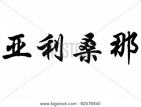 English Name Arizona In Chinese Calligraphy Characters
