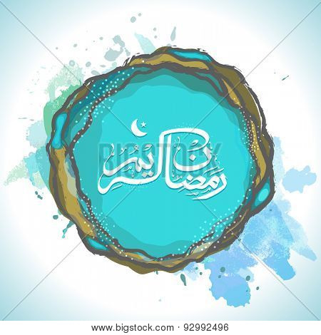 Arabic Islamic calligraphy of text Ramadan Kareem in creative rounded frame for Holy month of Muslim community, Ramadan Kareem celebration.