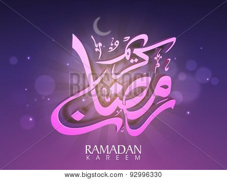 Arabic Islamic calligraphy of shiny text Ramadan Kareem, beautiful greeting card design for Islamic holy fasting month celebrations.