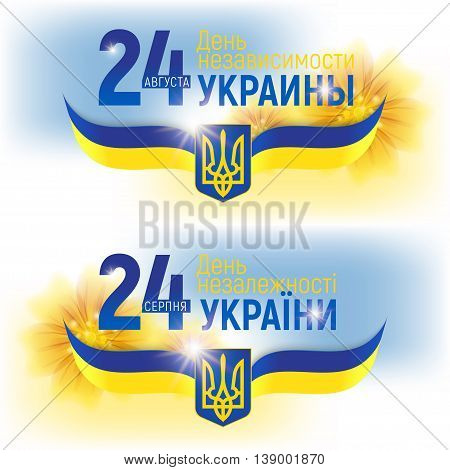 Vector background to the independence day of Ukraine. With text in russian and ukrainian: