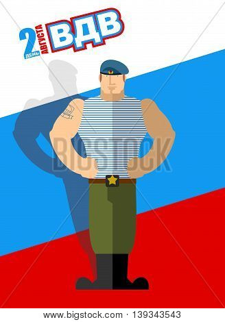 Vdv Day On 2 August. Military Patriotic Holiday In Russia. Soldiers National Russian Event. Airborne