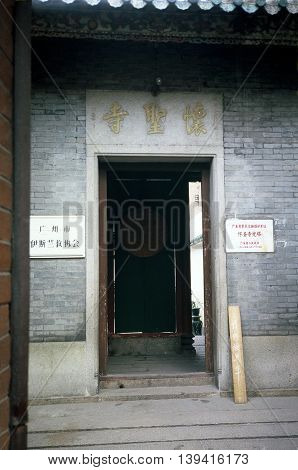 GUANGZHUO / CHINA - CIRCA 1987: The main entrance to the Huaisheng Mosque, also known as the Lighthouse Mosque and the Great Mosque of Canton, which is one of the oldest mosques in the world.