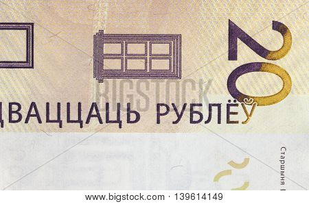 photographed close-up of the new Belarusian money - twenty rubles, introduced July 1, 2016, were developed in 2009, after the Belarusian banknotes denomination