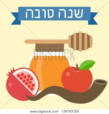 Vector Rosh Hashanah, flat disign with Hebrew text