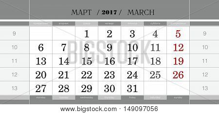 Calendar Quarterly Block For 2017 Year, March 2017. Week Starts From Monday.