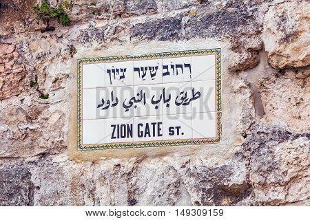 Street Zion Lions Gate In Old City, Jerusalem