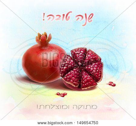 Shana Tova! Happy New Year in Hebrew. Rosh Ha-Shana. Rosh Hashanah Jewish New Year 5777 greeting card with Pomegranates. Watercolor Pomegranate seeds, Sliced, Sukkot, Jewish new year, Jewish holidays