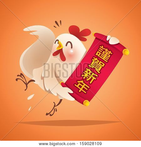 Rooster design. Chinese New Year. Translation : May you have a Happy New Year.