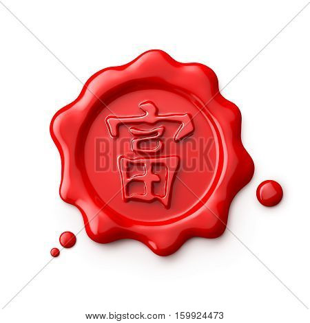 Wax seal isolated on white background Chinese calligraphy